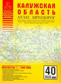 Атлас автодорог  Калужской области