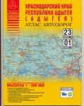 Атлас автодорог Краснодарского края и Республики Адыгея (Адыгеи)
