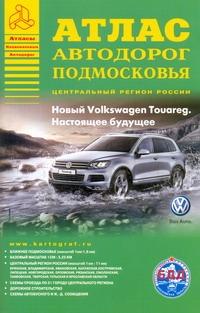 Атлас автодорог Подмосковья.Выпуск 1.2011