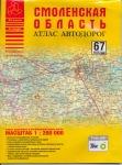 Атлас автодорог Смоленской области