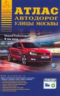Атлас автодорог улицы Москвы. Выпуск №1, 2010 г.