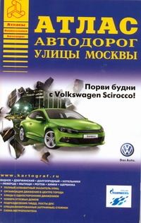 Атлас автодорог улицы Москвы. Выпуск №2, 2011 г.