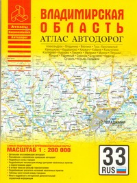 Атлас автодорог.  Владимирская область
