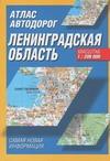 Атлас автодорог. Ленинградская область