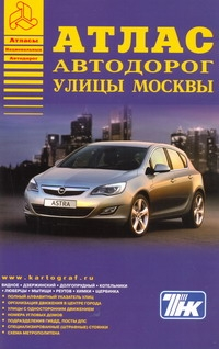 Атлас автодорог. Улицы Москвы