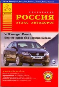 Атлас автодорог.Россия. Выпуск №1, 2010 г.