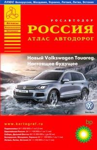 Атлас автодорог.Россия. Выпуск №2, 2010 г.