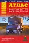 Атлас автомобильных дорог Орловской области и прилегающих территорий