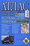 Атлас автомобильных дорог России. Республика Коми. Приволжье
