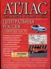 Атлас автомобильных дорог России. Центральная Россия. Северная часть