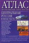 Атлас автомобильных дорог России. Центральная Россия. Южная часть