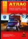 Атлас автомобильных дорог Чувашской Республики - Чувашии и прилегающих территори