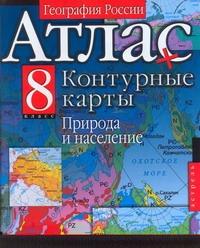 Атлас. География России. Природа и население. Контурные карты. 8 класс