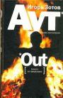 Аут:роман воспитания