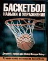 Баскетбол - навыки и упражнения