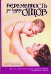 Беременность для будущих отцов