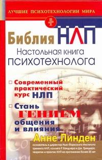 Библия НЛП. Настольная книга психотехнолога
