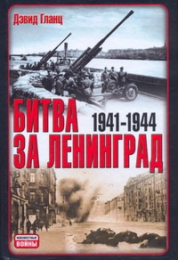 Битва за Ленинград, 1941-1944