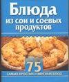 Блюда из сои и соевых продуктов