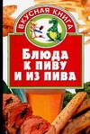 Блюда к пиву и из пива