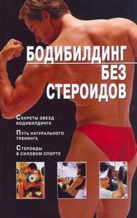Бодибилдинг без стероидов