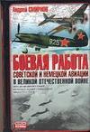 Боевая работа советской и немецкой авиации в Великой Отечественной войне