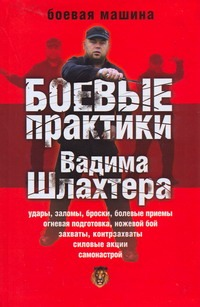 Боевые практики Вадима  Шлахтера