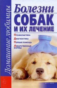 Болезни собак и их лечение