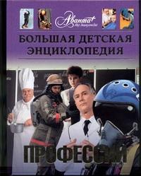 Большая детская энциклопедия . [Т. 6, доп..]. Выбор профессии