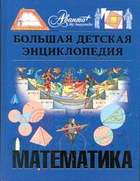 Большая детская энциклопедия. [Т. 11.]. Математика