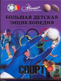 Большая детская энциклопедия. [Т. 20]. Спорт