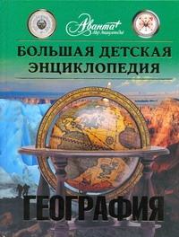 Большая детская энциклопедия. [Т. 3.]. География