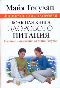 Большая книга здорового питания