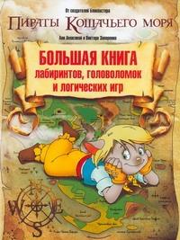 Большая книга лабиринтов, головоломок и логических игр