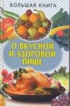 Большая книга о вкусной и здоровой пище