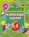 Большая книга развивающих заданий для детей 5-6 лет. Чтение, письмо, предм