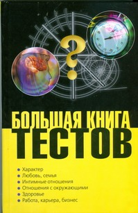 Большая книга тестов