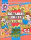 Большая книга тестов для детей 3-4 лет. Счет, чтение, знакомство с окружающим ми