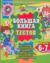 Большая книга тестов для детей 6-7 лет. Счет, чтение, знакомство с окружающим ми
