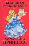 Большая кулинарная книга для маленьких принцесс