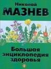 Большая энциклопедия здоровья