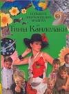 Большая энциклопедия эрудита от Тины Канделаки