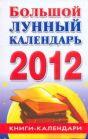 Большой лунный календарь. 2012 год