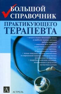 Большой справочник практикующего терапевта