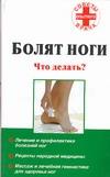 Болят ноги: Что делать?