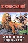 Борьба за огонь. Пещерный лев