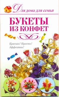 Букеты из конфет