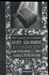 Булуг Аль-Марам. Достижение цели в уяснении священных текстов,на которые опирает
