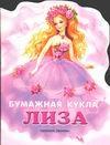 Бумажная кукла Лиза
