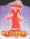 Бумажная кукла Мальвина
